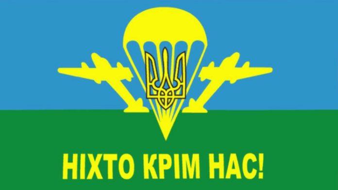 ВДВ Украины