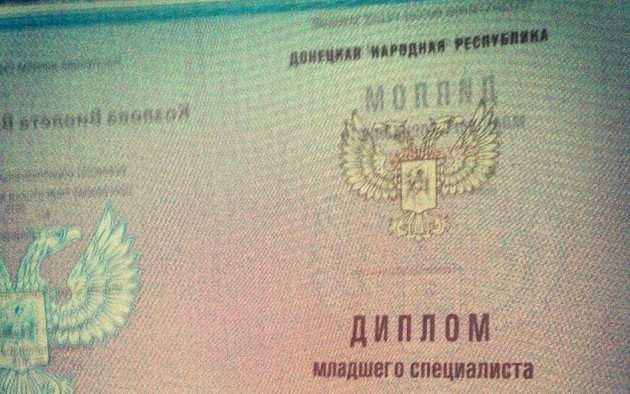 Диплом ДНР