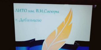 Поэты Дебальцево