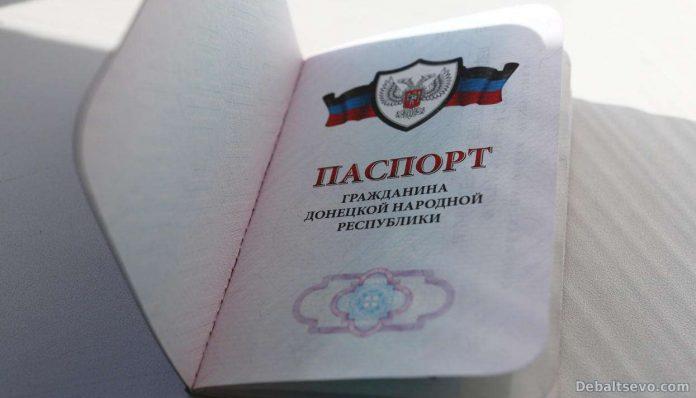 Паспорт ДНР в Дебальцево
