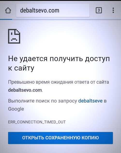 Блокировка сайтов в ОРДЛО
