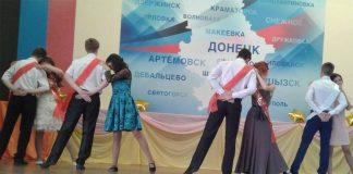 Дебальцевский выпускной