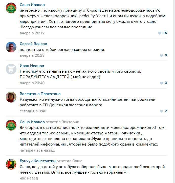 Комментарии жителей Дебальцево