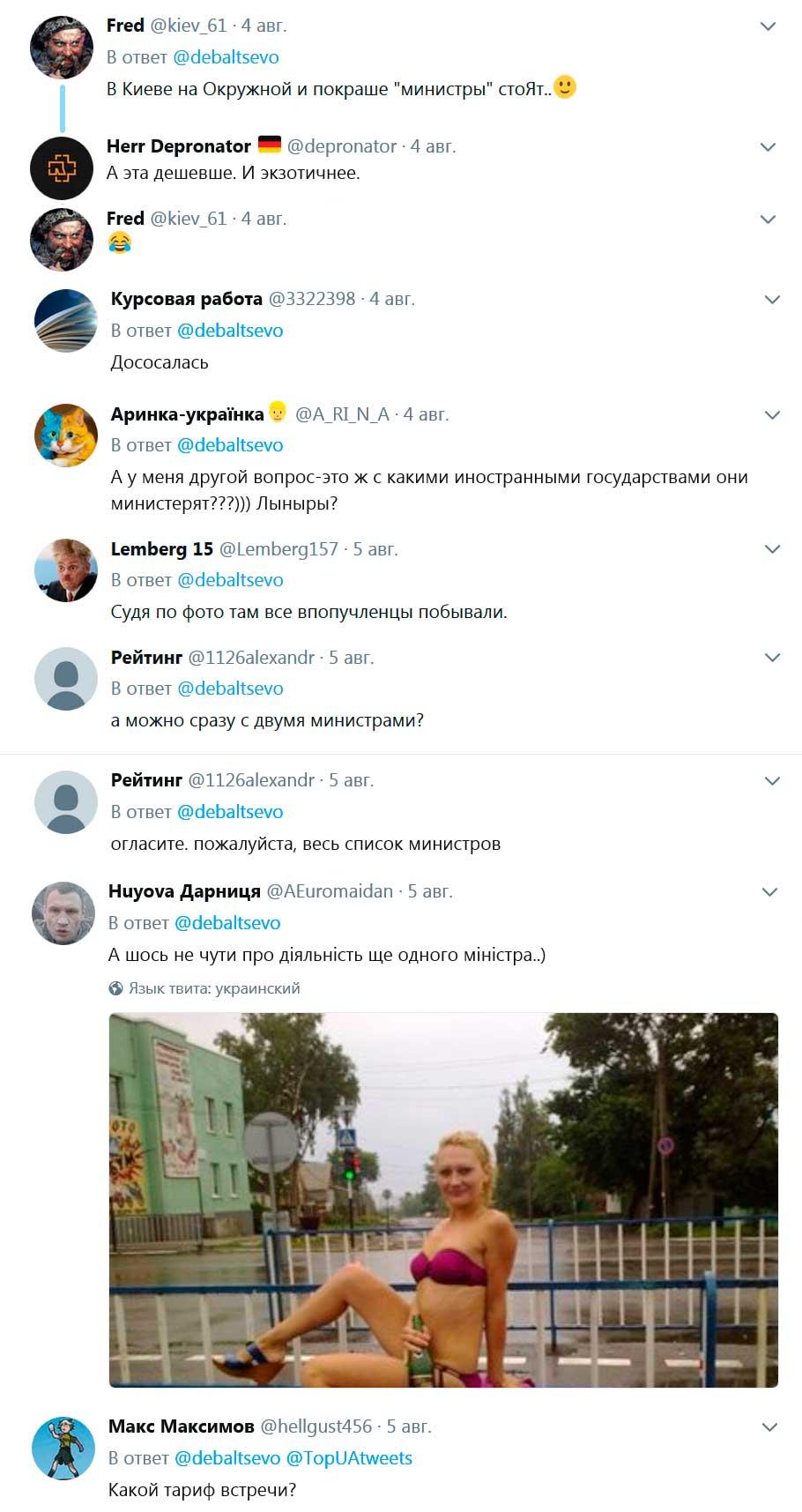 Твиттер про приезд министра