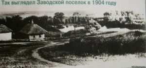 Заводской поселок