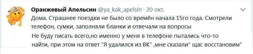 Твиттер Апельсина