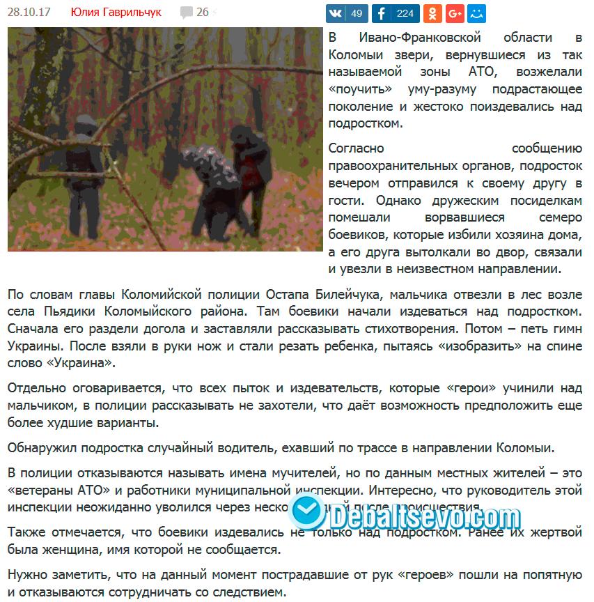 Фейк про зверства АТОшников