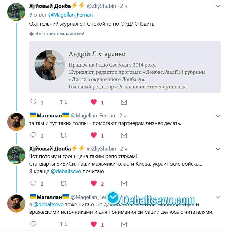 Комментарии соцсетей