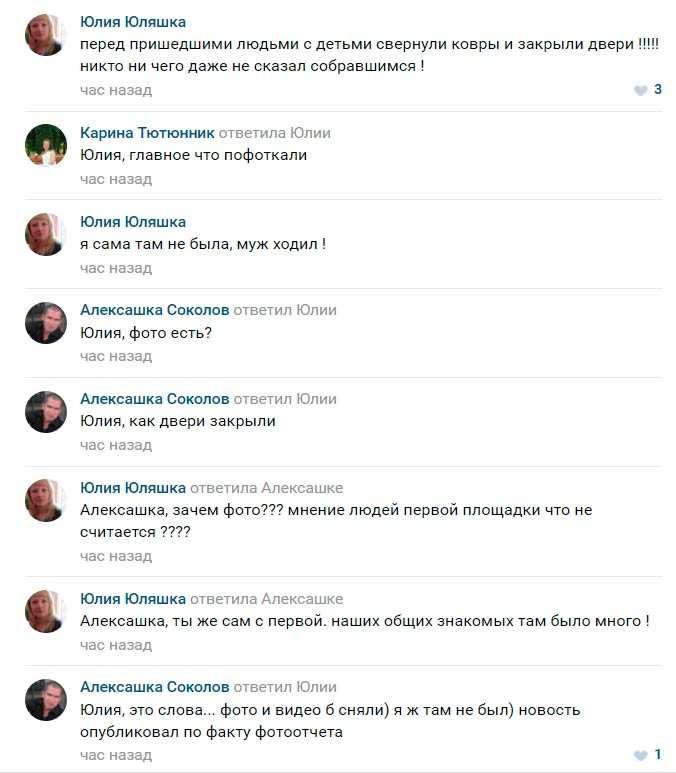 Комментарии дебальчан
