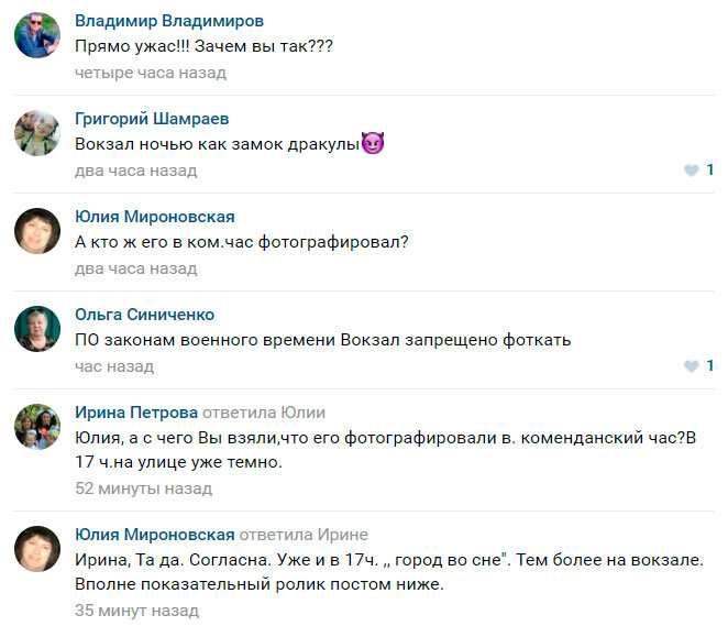 Комментарии в соцсетях