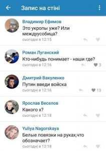 Комментарии про переворот в Луганске
