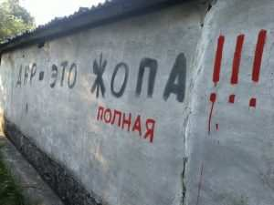 ДНР - это жопа