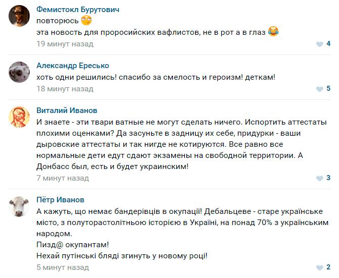 Комментарии к новости
