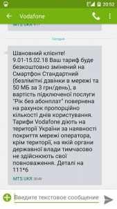 СМС Водафон