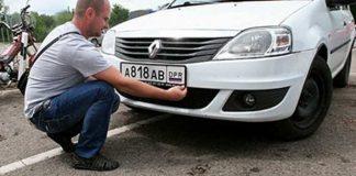 Регистрация автомобилей ДНР