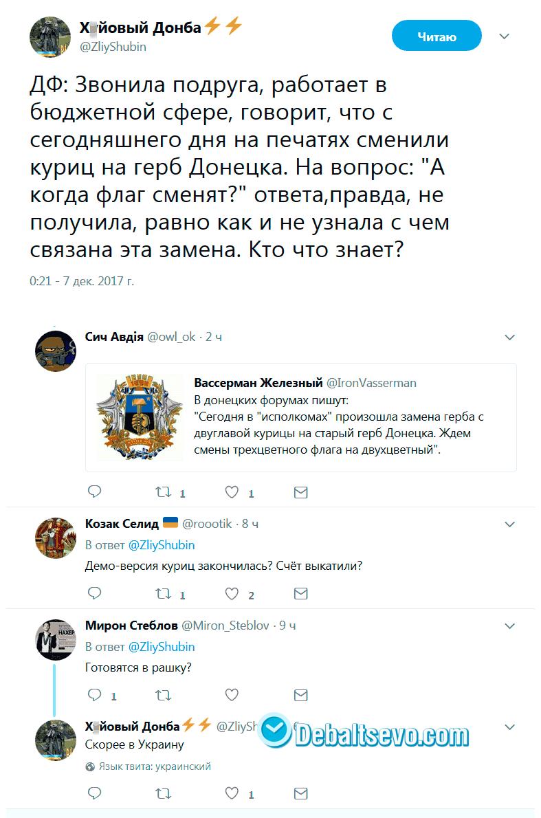 Говорят про герб ДНР