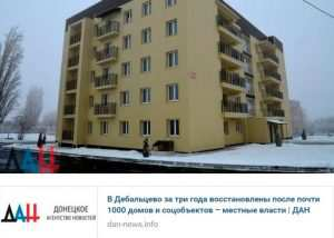 Общежитие в Дебальцево