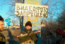 Русские оккупанты в Дебальцево