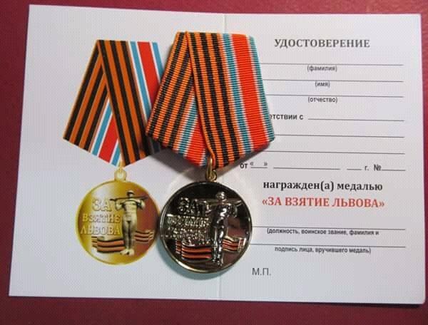 Медаль за Львов