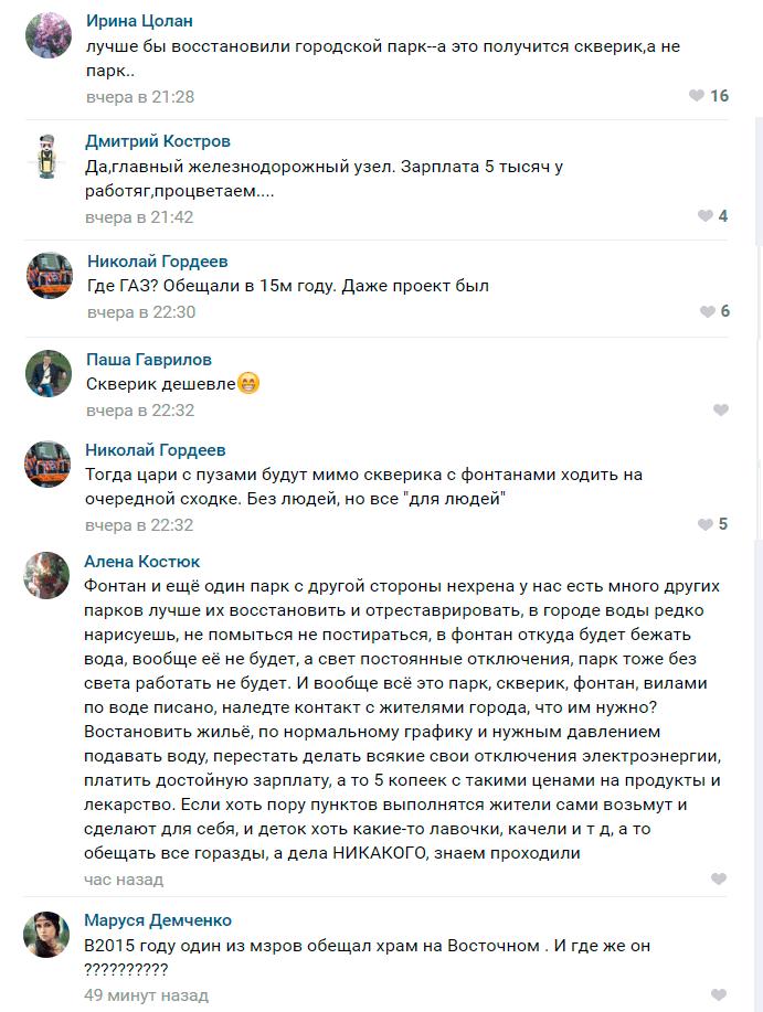Мнение жителей оккупированного Дебальцево
