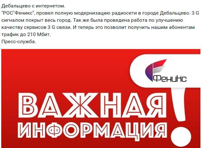 3G в ДНР