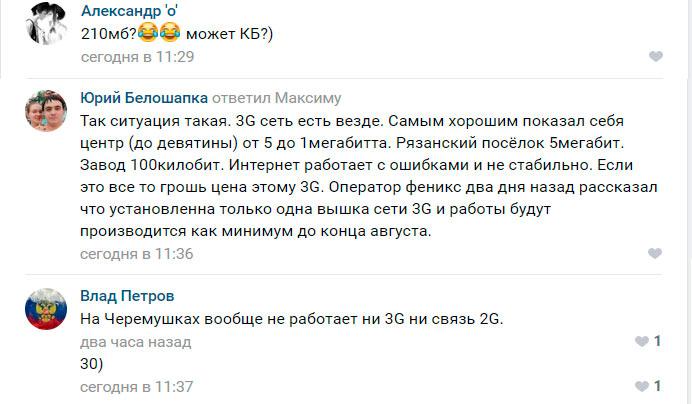 3G в ДНР - комментарии