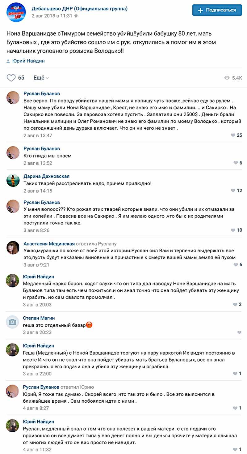 Комментарии жителей города