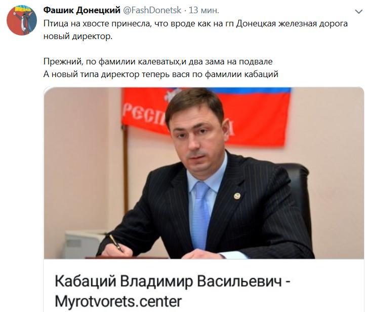 Назначение нового генерального директора «ГП «Донецкая железная дорога»