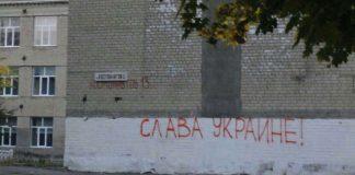 Слава Украине в Дебальцево