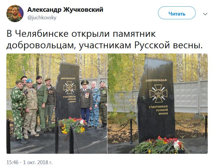 Жучковский про памятник
