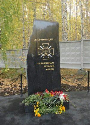 Памятник оккупантам