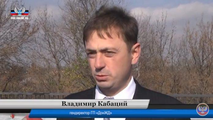 Кабаций Владимир ДНР