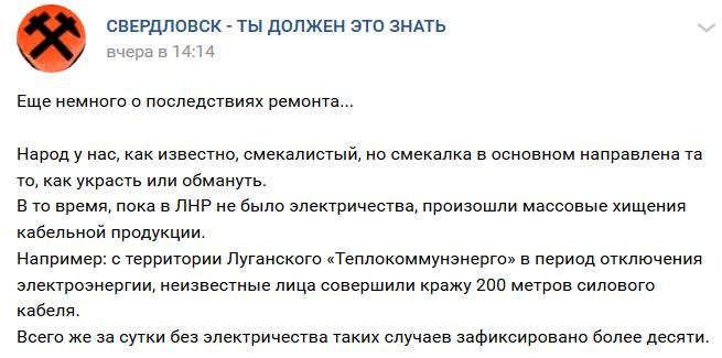 Группа Вконтакте Свердловск
