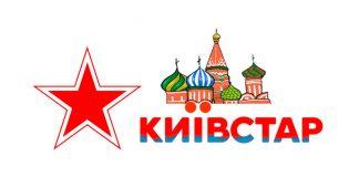 Киевстар попал в скандал