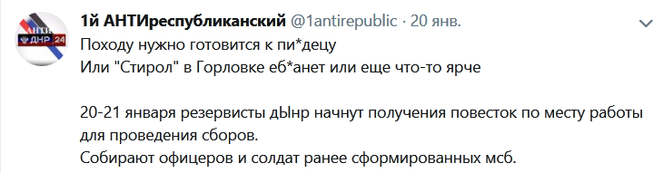 1 антиреспубликанский