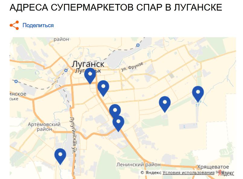 Карта в Луганске