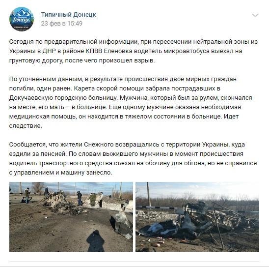 скрин сообщения в донецкой группе «ВКонтакте»