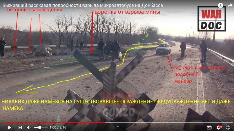 фото из видео в ютьюб .через пчас после взрыва там продолжают ездить автомобили совершая подобный же маневр.