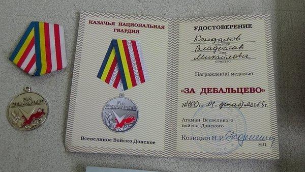 Медаль за Дебальцево