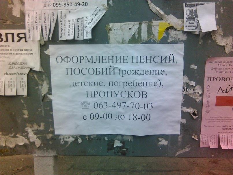 Тоска объявлений Донецк 2014