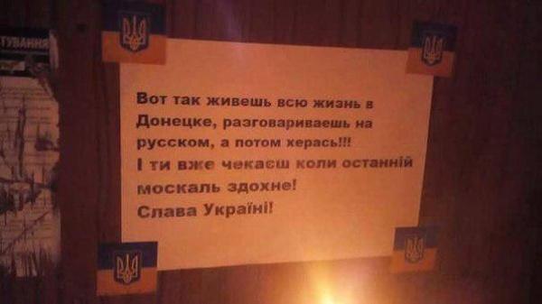 В нашем лифте. Донецк 2016