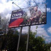 Донецк 2014