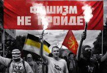 Путинский фашизм