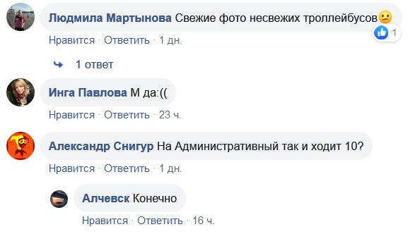 Комментарии Алчевска