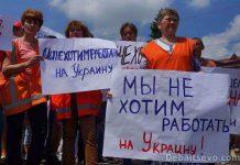 Митинг железнодорожников ДНР