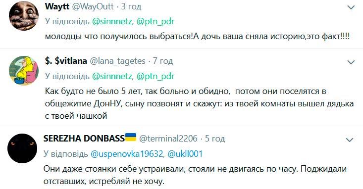 Комментарии в Твиттере