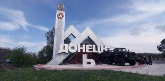 Оккупанты в Донецке