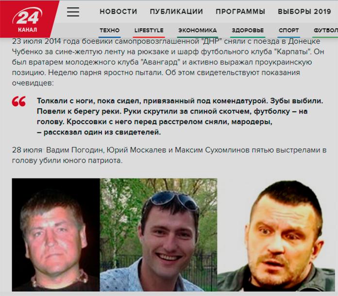 Убийство Стёпы Чубенко