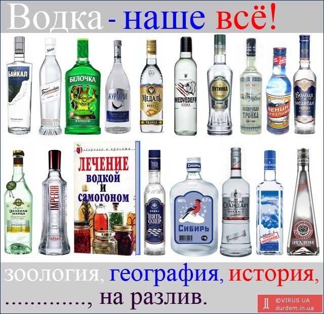 Русский мир и водка
