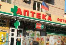 Аптеки ДНР